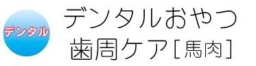 タイトル歯周ケア馬肉.jpg