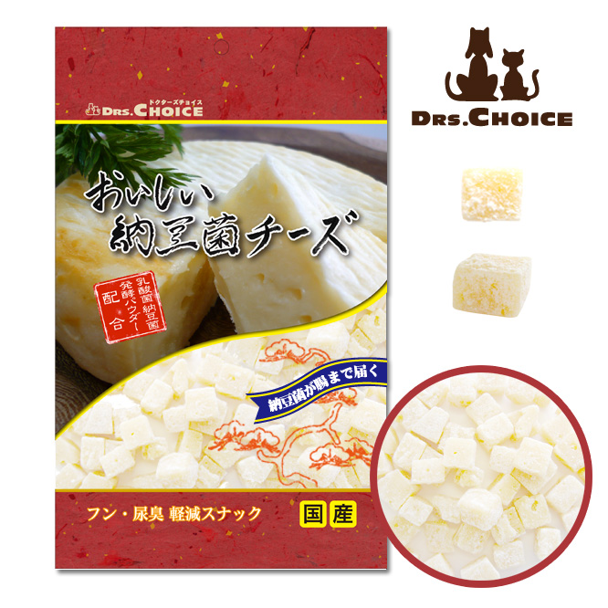 おいしい納豆菌チーズキューブ型