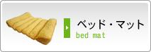 ベッド・マット