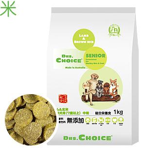 無添加ドッグフード 高齢犬用 ラム&玄米
